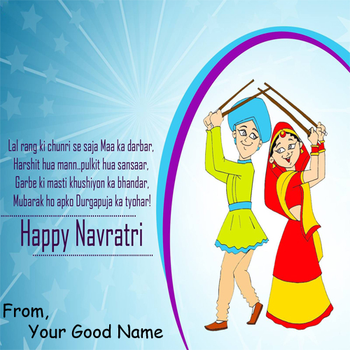 Happy Navratri 2015 Greeting DP Name Profile Pictures