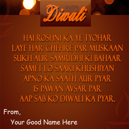 2015 Happy Diwali Quotest SMS Wishes Name Pictures